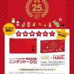 Nintendo DSi Rojo Mario Bros aniversario 25