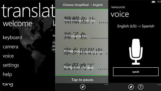 Traductor de Bing
