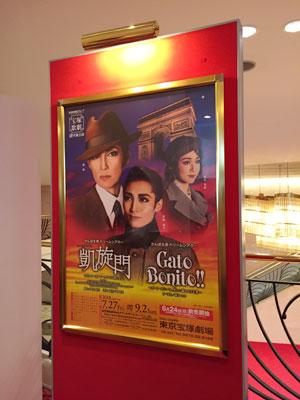 雪組『凱旋門』『Gato Bonito!!』を観劇しました。