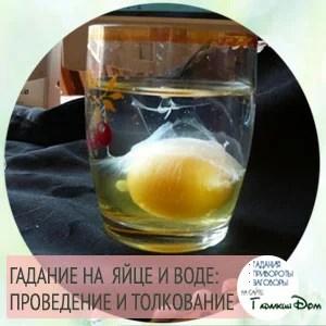 Гадание на яйце история способы и толкование