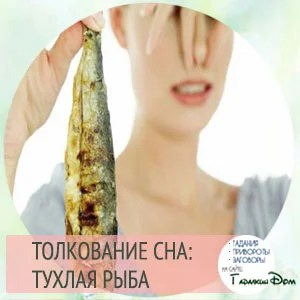 К чему снится тухлая рыба женщине и мужчине сонник