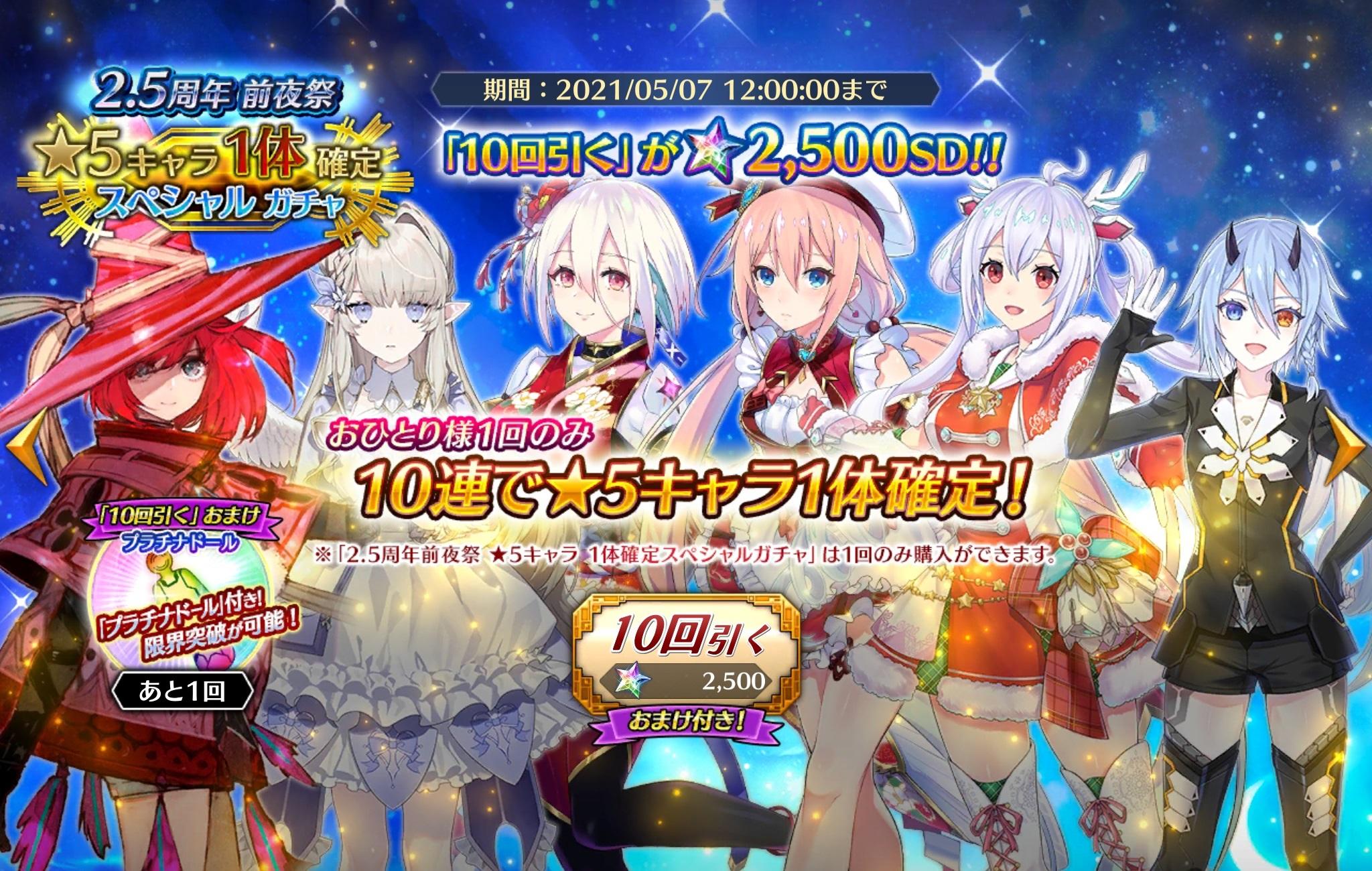 【イドラ】2.5周年前夜祭スペシャルガチャ