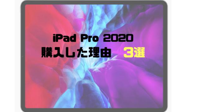 iPadPro2020