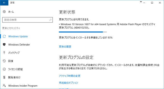 Windows Update KB4010250