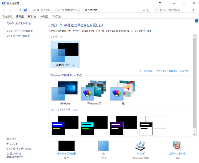 Windows10テーマ変更
