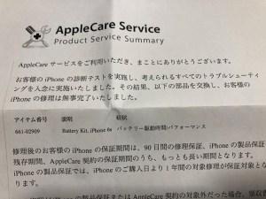 AppleCare Service
