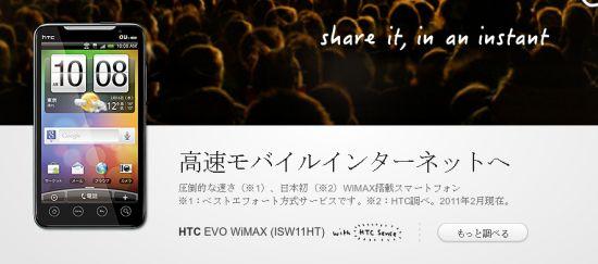 公式発表 HTC EVO 3DはAndroid4.0にアップデートされる。
