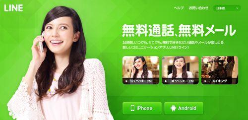ベッキー出演CMの無料通話アプリ「LINE」