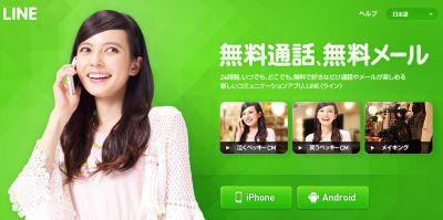 スマホで無料通話できるアプリ一覧