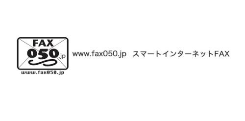 PC、スマートフォン・タブレットでFAXの送受信を行える「fax050.jp」