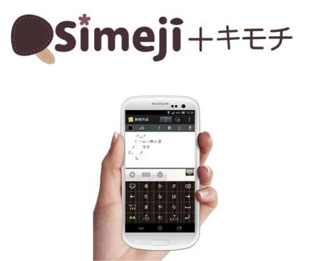 Baiduの「Simeji」をアップデート。端末情報の不正送信報道への見解も発表