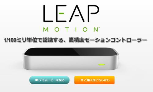 遂に国内で3Dモーションセンサ「Leap Motion Controller」販売開始