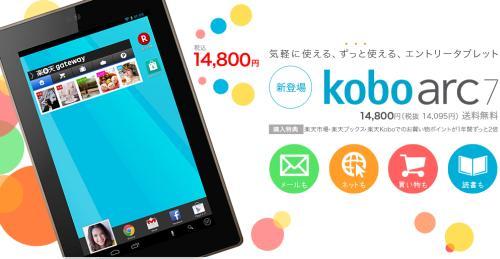 楽天、14,800円!Google Play対応7インチAndroidタブレット「Kobo Arc 7」を発売