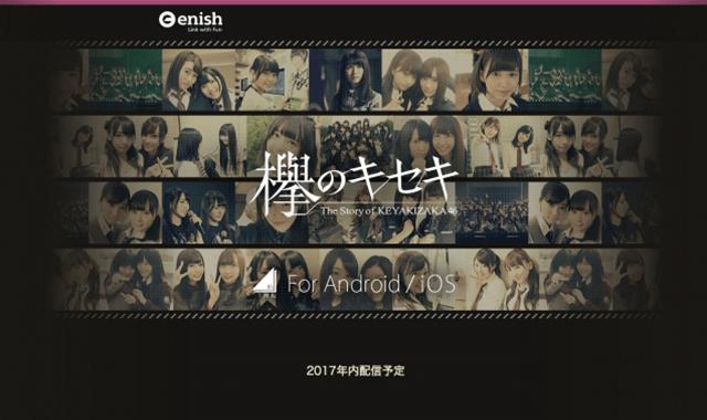 欅坂46初の公式ゲームアプリ『欅のキセキ』が2017年内配信決定!!
