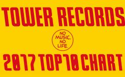 タワーレコードが2017年上半期チャートを発表! ONE OK ROCK・Ed Sheeran・乃木坂46など
