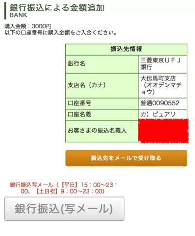 電話占い ピュアリ 銀行振込3