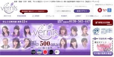 電話占いヴェルニ攻略!登録〜退会,人気占い師口コミ26選