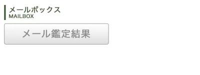 電話占いピュアリ メール鑑定 鑑定結果確認2