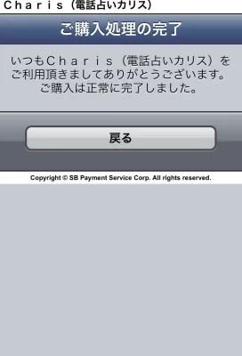 電話占いカリス 支払い方法 料金支払い7