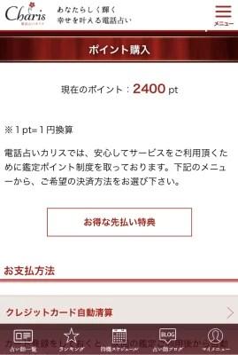 電話占いカリス 支払い方法 料金支払い3
