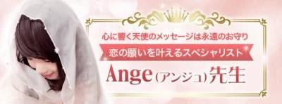彼氏 浮気 占い Ange先生