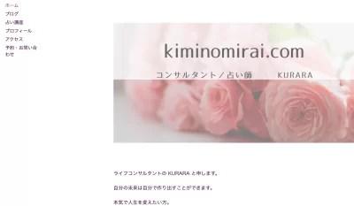 KIMINOMIRAI