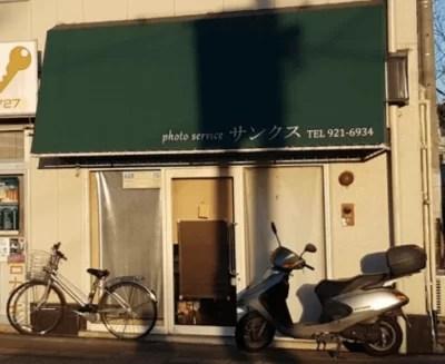 福山市 占い カメラ屋