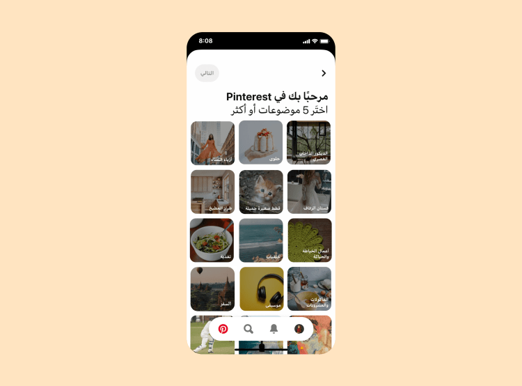 Pinterest is now available in the Arabic language