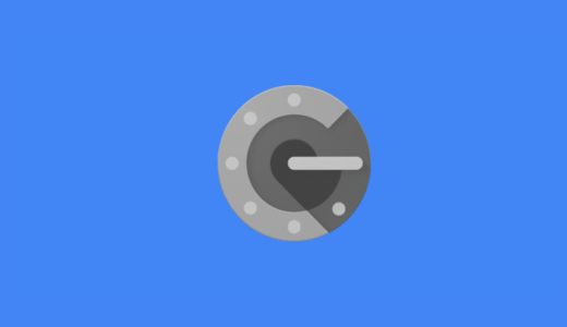 google authenticatorの使い方とiPhoneを機種変更する時の移行方法