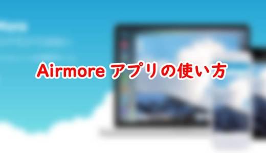 写真や音楽がスマホからパソコンに転送できるAirMoreアプリの使い方