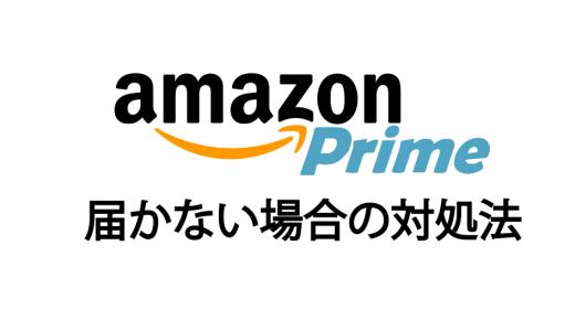 Amazon プライムで購入した商品が発送済みでも届かない場合の対処法