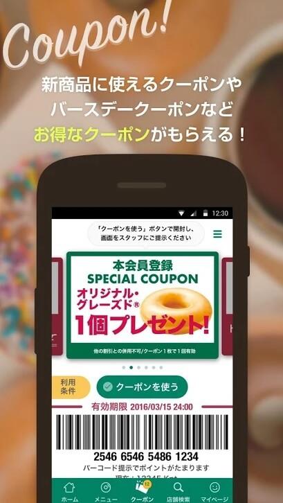 クーポンアプリ