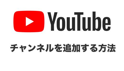 youtubeのアカウントを追加できない方!チャンネルを複数登録する方法