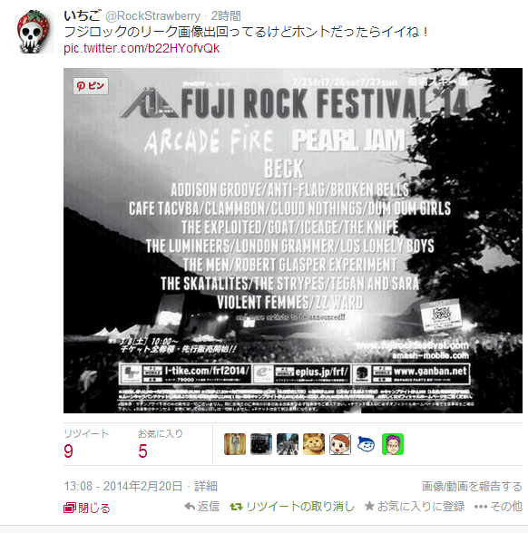 fujirockl2014