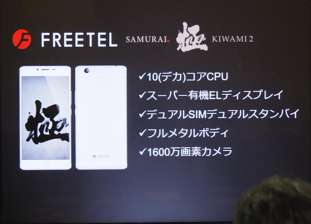 freetel6