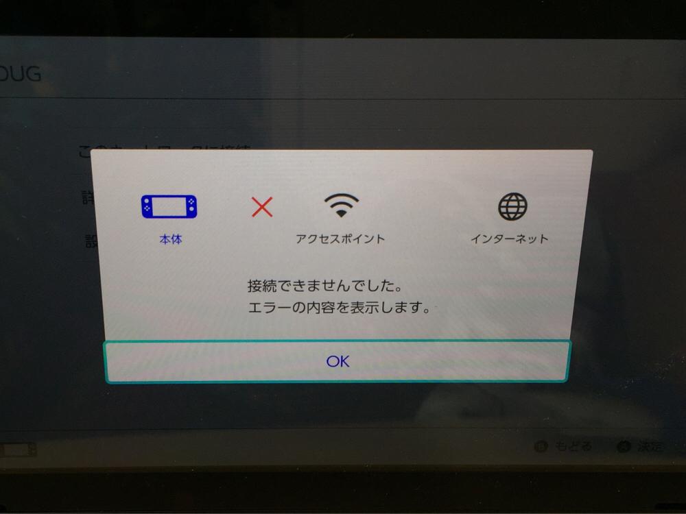 スイッチ インターネット 繋がら ない