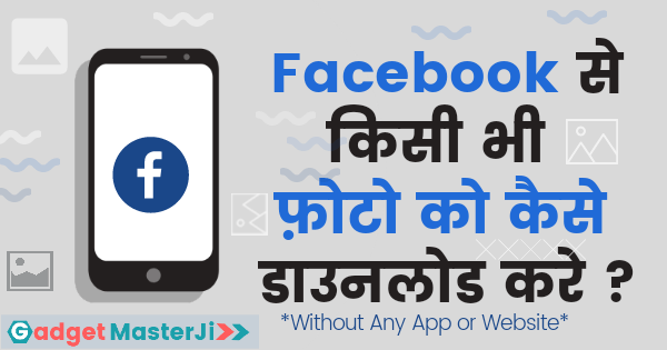 Facebook se photo download kaise kare, Facebook ki photo kaise download kare