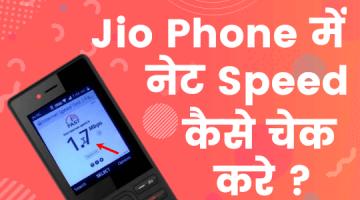 Jio Phone ki Net Speed Kaise Check kare