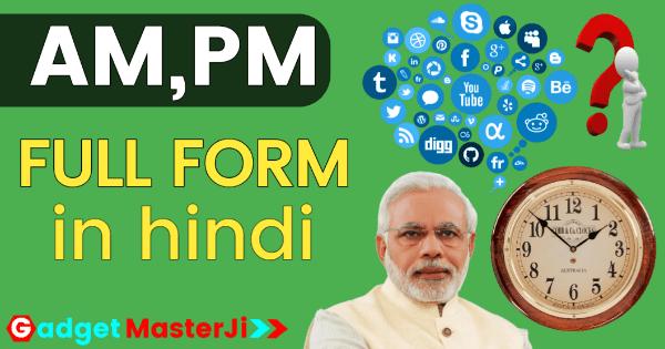 PM Ka Full Form