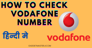 Vodafone ka number kaise nikale?