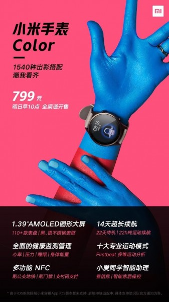 Xiaomi Mi Watch Color price, Xiaomi Mi Watch Color has Bluetooth 5, Water Resistance, and a 14-Day Battery Life!, Gadget Pilipinas, Gadget Pilipinas