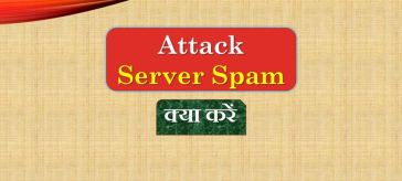 How to Secure Website from Server Attack Spam Attack