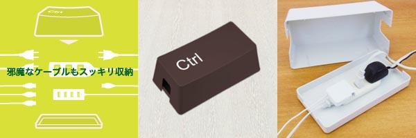 Ctrl Key Shaped Cable Storage Box Gadgetsin