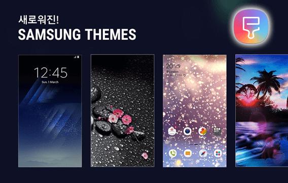 Samsung Themes APK - Download for One UI Beta | GadgetsTwist