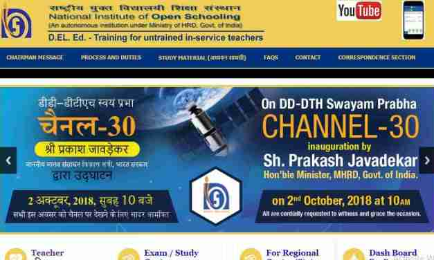 NIOS DElEd Hall Ticket for September 2018 exam out, here's direct link to download Admit Card