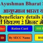 Prime Minister Jan Arogya Yojana Beneficiary List Search Download.| Ayushman Bharat