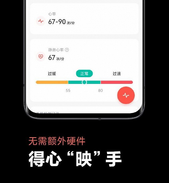 MIUI 12 smartphones detect heart rate without additional sensors