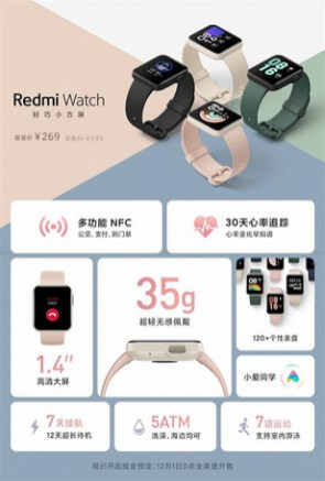 Redmi Introduced a smartwatch Redmi Watch with NFC for $ 45 (1)