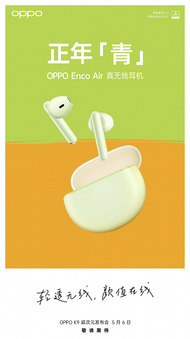 10 minutes on a charge - 8 hours of listening to music.  Oppo showed promising wireless headphones Enco Air