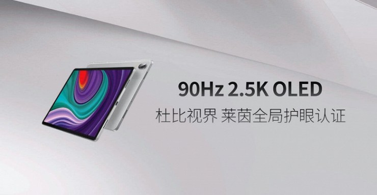 Snapdragon 870, 8600mAh, OLED, 90Hz and 5.8mm thickness at $ 390.  Lenovo Xiaoxin Pad Pro 2021 presented